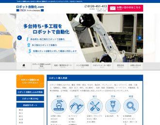 ロボット自動化.comとは・・・?